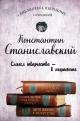 Константин Станиславский. Работа актера над собой части 1я и 2я. Моя жизнь в искусстве